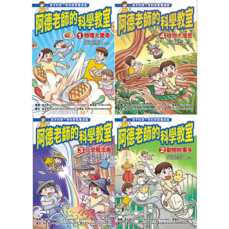 上誼文化 - 【阿德老師的科學教室】全套四集-物理大驚奇+動物妙事多+化學魔法趣+植物大搜密