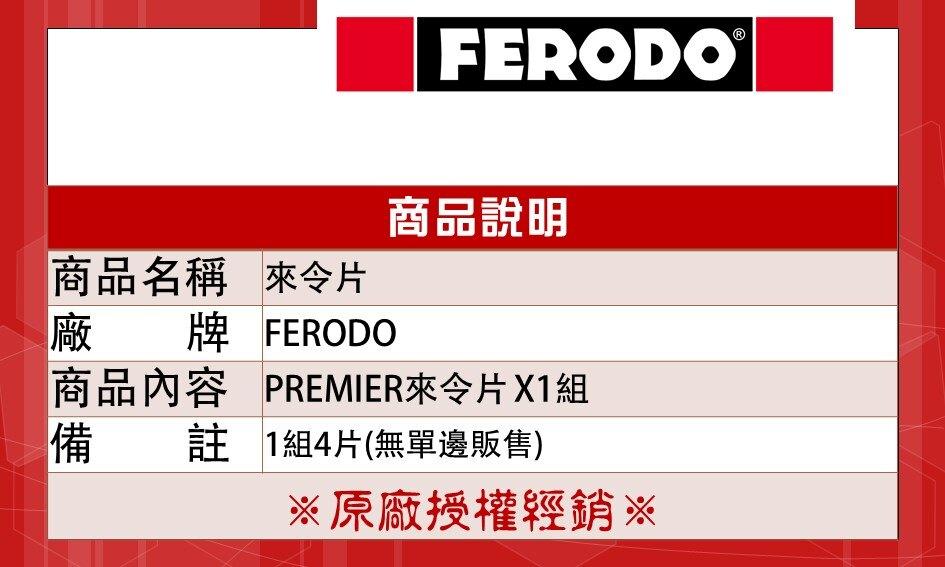 (後輪)AUDI A1 105~(8X1,8XF)【FERODO】PREMIER來令片