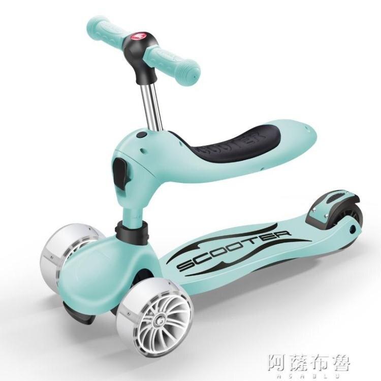 滑板車 德國多功能滑板車兒童三合一1-2-3-6歲寶寶可坐4輪小孩折疊溜溜車  新年鉅惠 台灣現貨