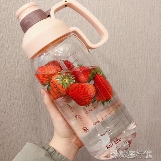 帶刻度塑膠水杯子女大容量1.8L男便攜水瓶吸管太空杯戶外運動水壺