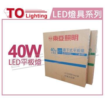 TOA東亞 LPT-2405ED 40W 5700K 白光 全電壓 LED 直下式 平板燈 光板燈 _ TO430201
