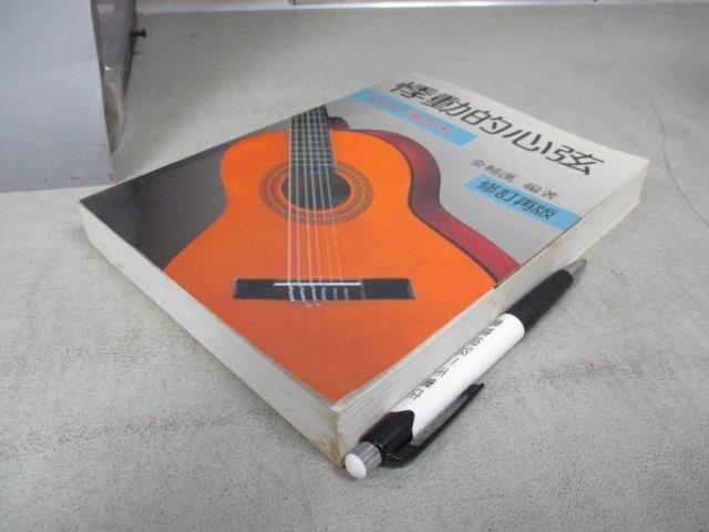 【書寶二手書T6/音樂_CKK】悸動的心弦_民謠吉他教本