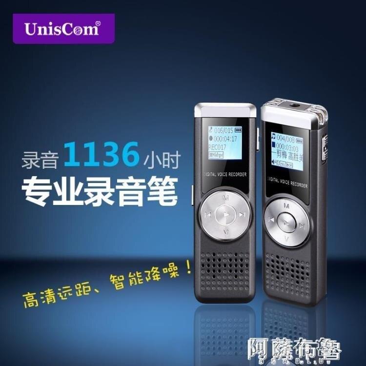 錄音筆 錄音筆 專業高清降噪微型迷你學生遠距離會議錄音器防隱形  新年鉅惠 台灣現貨