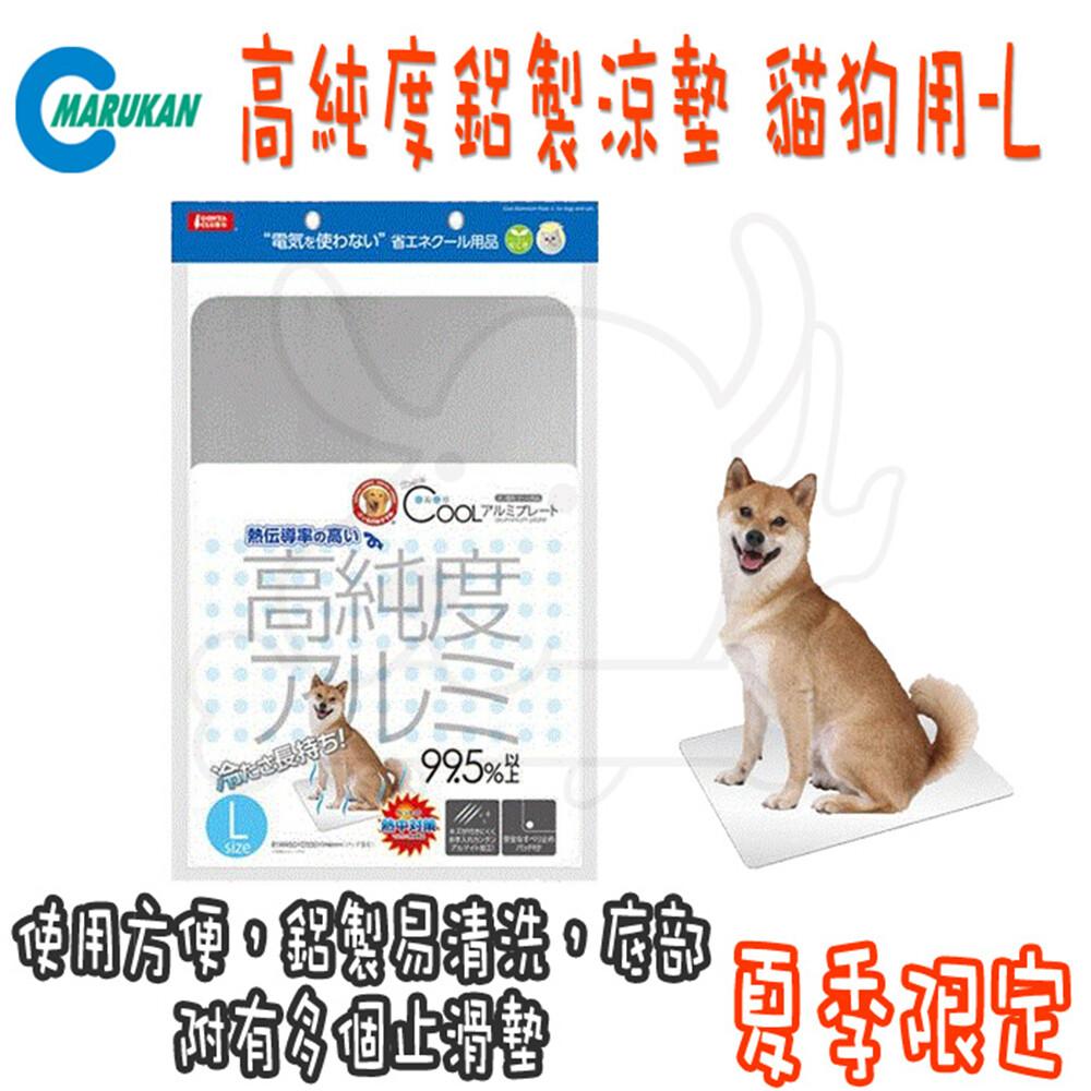marukan日本 高純度鋁製涼墊 貓狗用-l (dp-807)