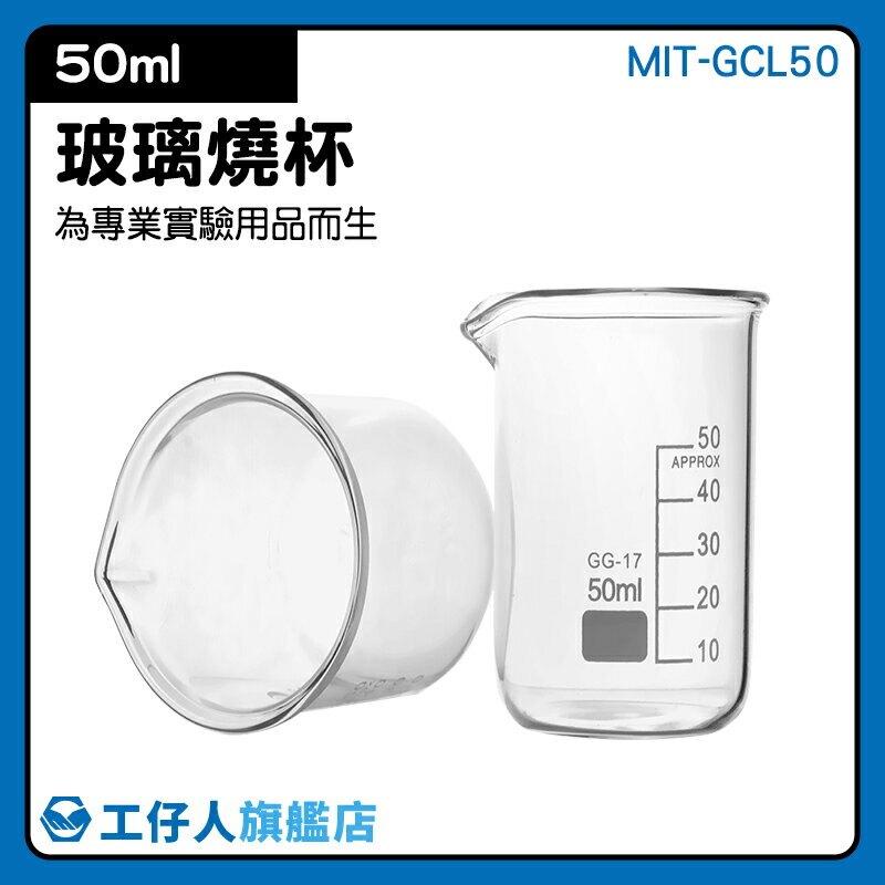 『工仔人』MIT-GCL50 玻璃燒杯50ml 耐高溫 刻度杯 帶刻度燒杯 耐熱水杯 實驗杯 烘焙帶刻度量杯量筒