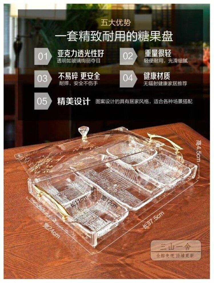 水果盤 干果盤分格帶蓋家用客廳糖果盒個性創意現代客廳零食盤歐式水果盤-三山一舍【99購物節】