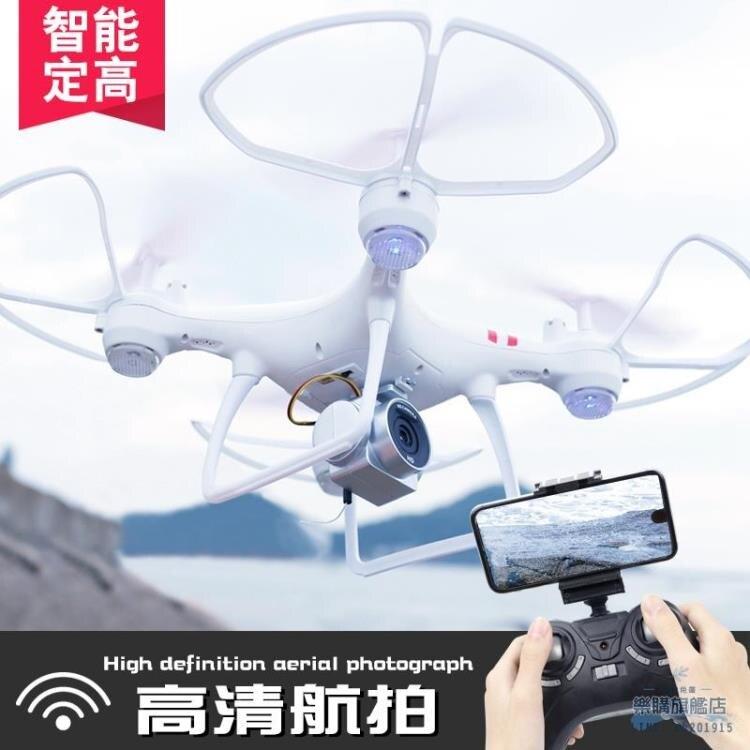 航拍空拍機 無人機航拍遙控飛機充電耐摔定高四軸飛行器高清專業航模兒童玩具