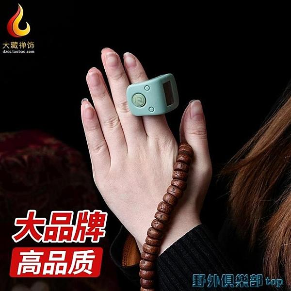 念佛計數器 一心念佛計數器戒指型佛號智能電子禮佛器數顯充電誦經念經記數器 快速出貨