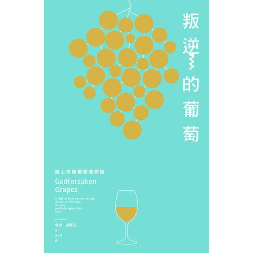 電子書 叛逆的葡萄:踏上珍稀葡萄酒旅程