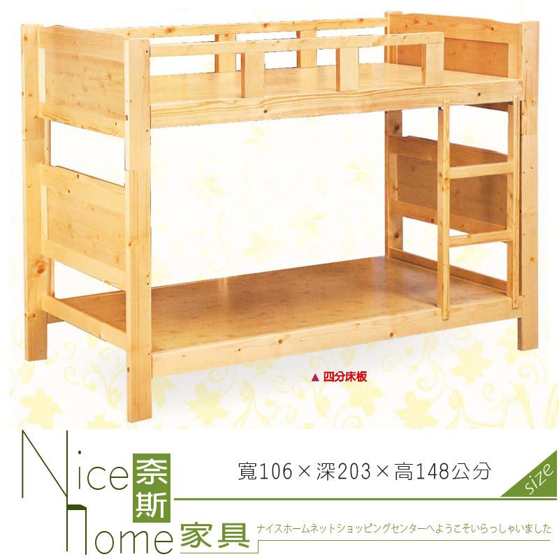 奈斯家具nice218-3-hf 松木雙層床(gh-210-1)