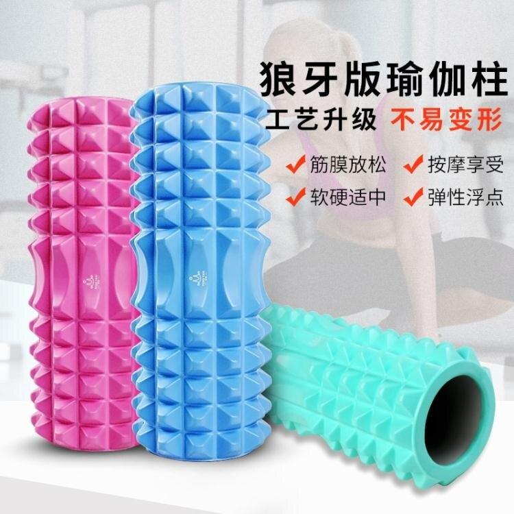 肌肉放鬆瑜伽柱泡沫滾軸健身狼牙按摩軸瘦腿瑯琊棒初學者  WY