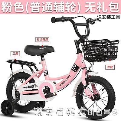 兒童自行車2-3-4-6-7-10歲寶寶腳踏單車女孩女童車公主款小孩男孩 NMS漾美眉韓衣
