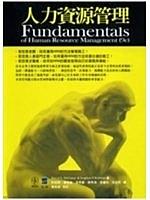 二手書博民逛書店《人力資源管理 = Fundamentals of human