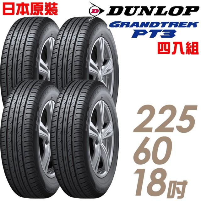 【DUNLOP 登祿普】日本製造 GRANDTREK PT3 休旅車專用輪胎_四入組_225/60/18(PT3)