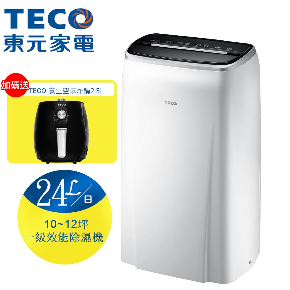 【 TECO 東元】12公升一級節能除濕機(MD2401RW)★(加碼送TECO 養生空氣炸鍋2.5L)★