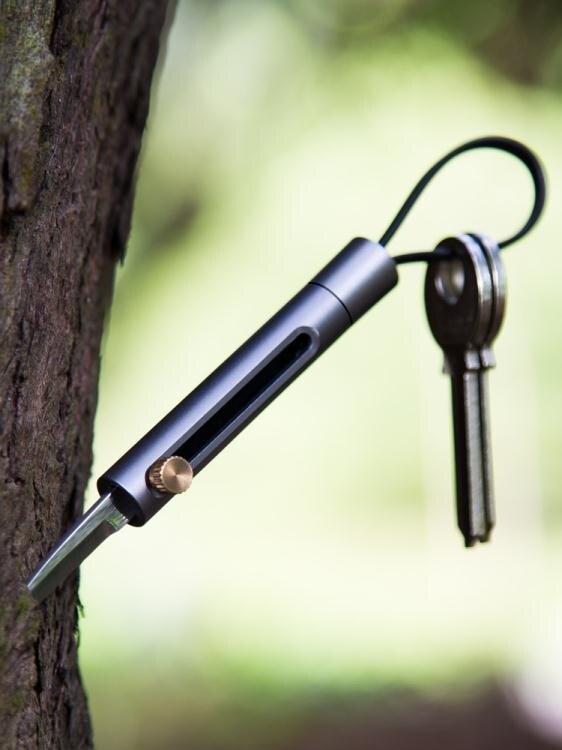 航空鋁小鑰匙扣汽車防身多功能男鑰匙錬收納圈環掛件拆開快遞器