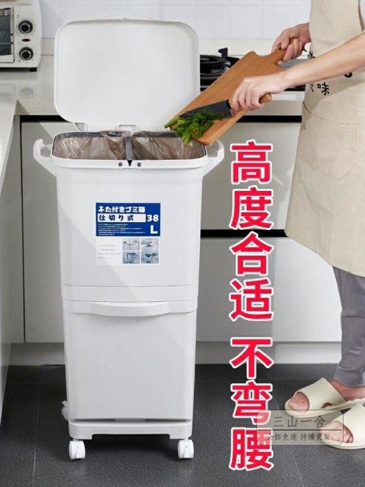 垃圾桶 垃圾分類垃圾桶家用大號廚房家庭腳踏雙層干濕分離帶蓋廚余圾垃桶-三山一舍JY【99購物節】