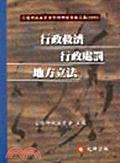二手書博民逛書店《臺灣行政法學會學術研討會論文集(1999)/1O21P0》 R