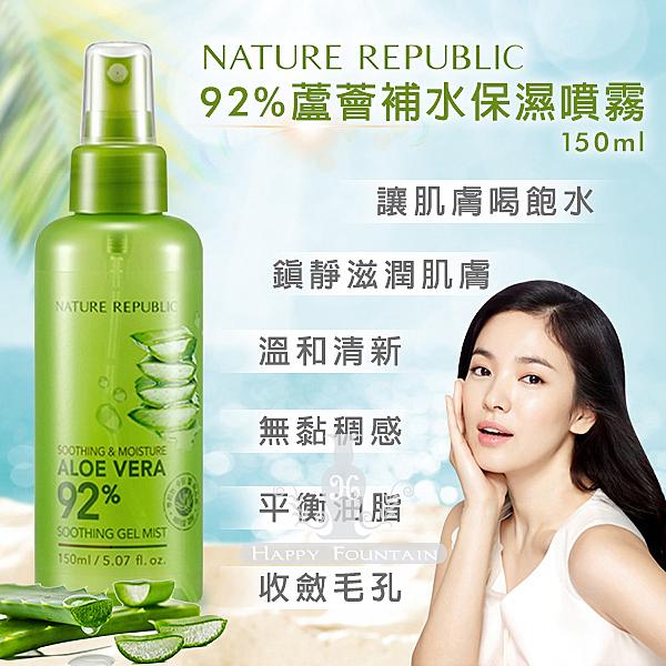Nature Republic 92%蘆薈補水保濕噴霧 150ml