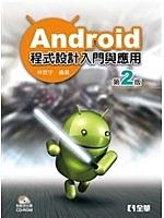 二手書博民逛書店《Android程式設計入門與應用(第二版)(附範例光碟)》 R