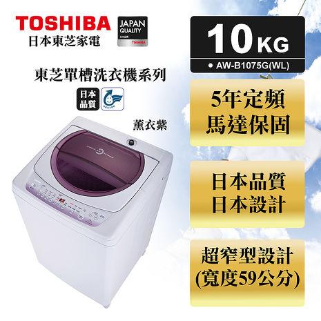 (結帳驚喜價)TOSHIBA 東芝 10公斤星鑽不鏽鋼單槽洗衣機 薰衣紫AW-B1075G WL