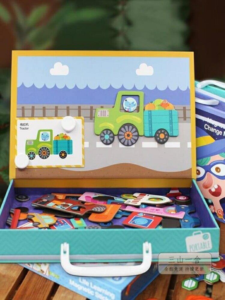 拼圖 磁性拼圖兒童益智力動腦玩具多功能3-6歲寶寶2女孩男孩幼兒園早教-三山一舍