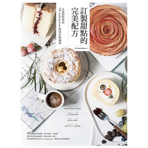 電子書 訂製甜點的完美配方:人氣烘焙名店VK cooking house的零失敗祕訣