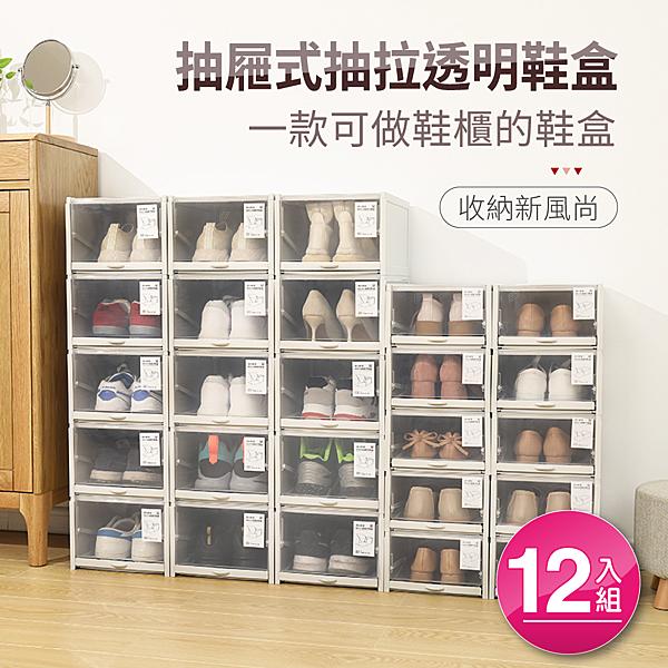 【IDEA】收納新風尚抽拉透明鞋盒12入組【YZ-002】