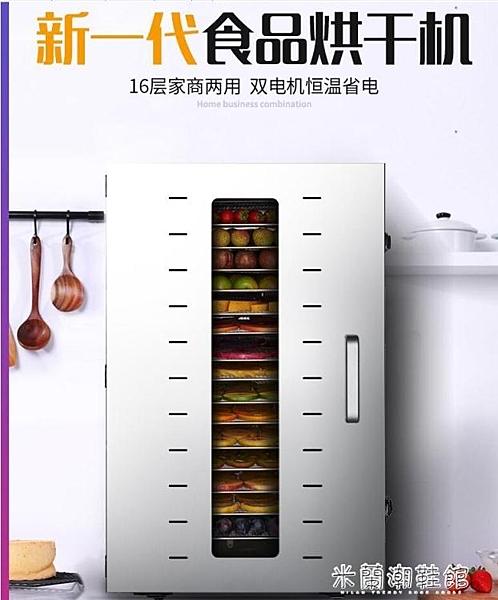 干果機 220V心馳商用水果茶烘干機大型果干果機溶豆寵物食品食物肉風干機家用 新年禮物YYJ