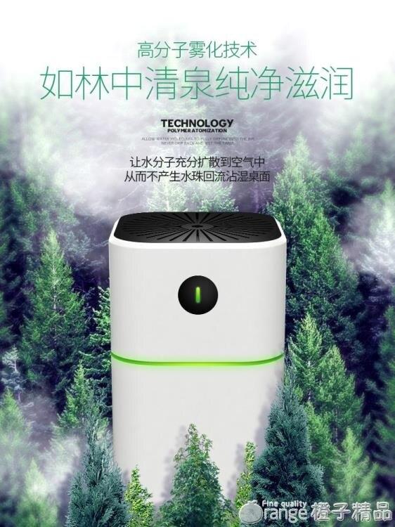 寶技車載加濕器香薰噴霧霧化空氣凈化器汽車內用消除異味車上氧吧