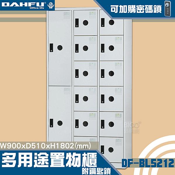 MIT製~大富 DF-BL5212多用途收納櫃 附鑰匙鎖(可換購密碼鎖) 衣櫃 員工櫃 收納櫃 置物櫃 商辦 櫃子