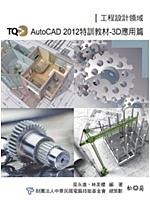 二手書博民逛書店《TQC+AutoCAD 2012 特訓教材【3D應用篇】》 R