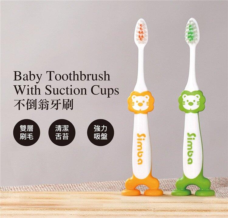 小獅王不倒翁牙刷 兒童牙刷