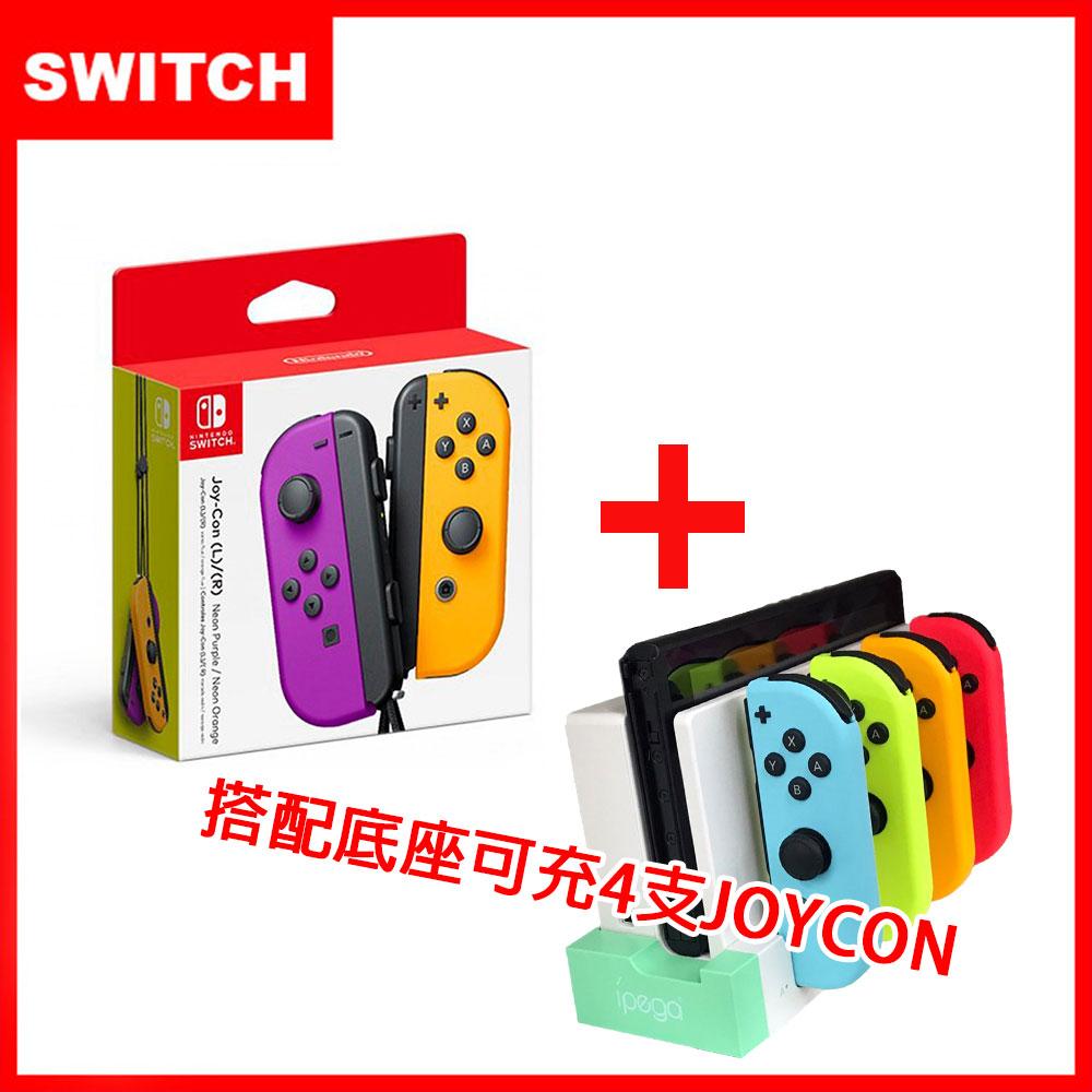 【Switch】Joy-Con 原廠左右手把控制器-紫橘+動物森友會款mini充電座(副廠)