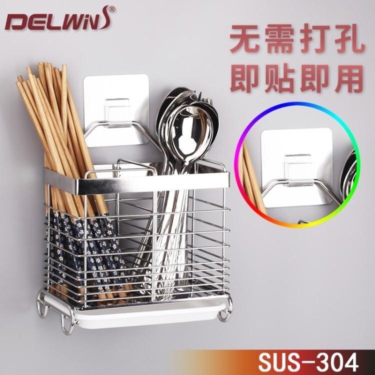 筷子筒 304不銹鋼筷筒壁掛式筷子架盒餐具收納接水盤筷子筒瀝水廚房免釘