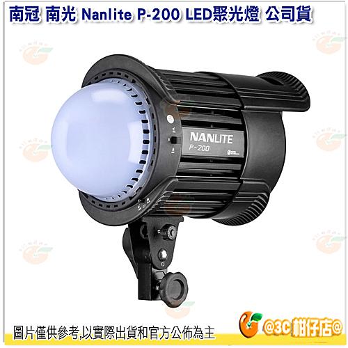 @3C 柑仔店@ 南冠 南光 Nanlite P-200 LED聚光燈 公司貨 5600K 白光 單燈 棚燈 攝影棚
