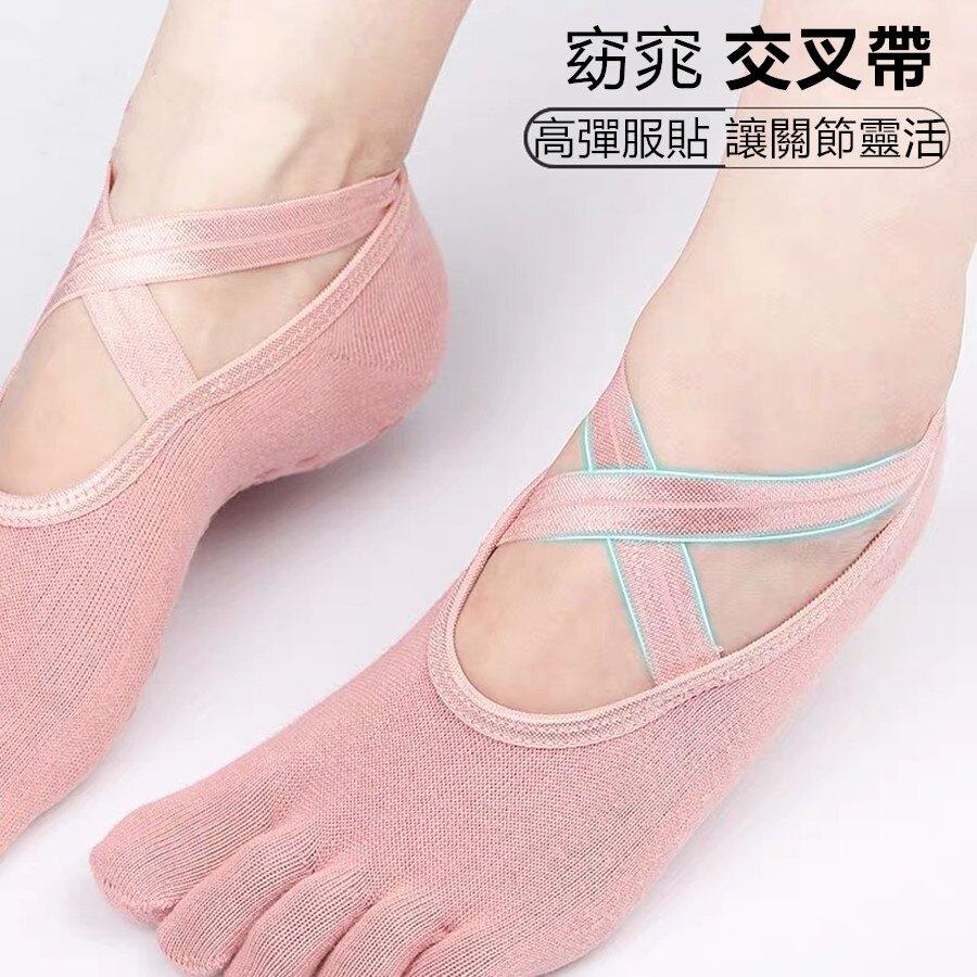【宸豐光電】五指襪瑜珈襪 窈窕襪 交叉防滑瑜珈襪 運動襪 女芭蕾舞蹈襪