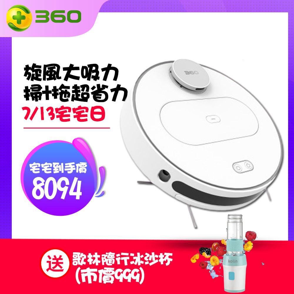 【360】韓國熱銷NO.1智慧掃地機器人 S6(加送歌林隨行杯冰沙果汁機)
