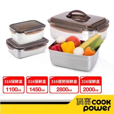 【CookPower鍋寶】316不鏽鋼保鮮盒大容量實用4入組(EO-BVS28112011451101)