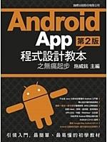 二手書博民逛書店《Android App 程式設計教本之無痛起步 第二版》 R2