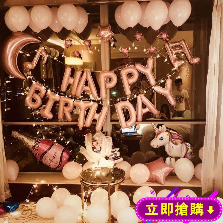 成人生日快樂派對裝飾氣球女男朋友浪漫驚喜場景布置兒童用品套餐父親節禮物