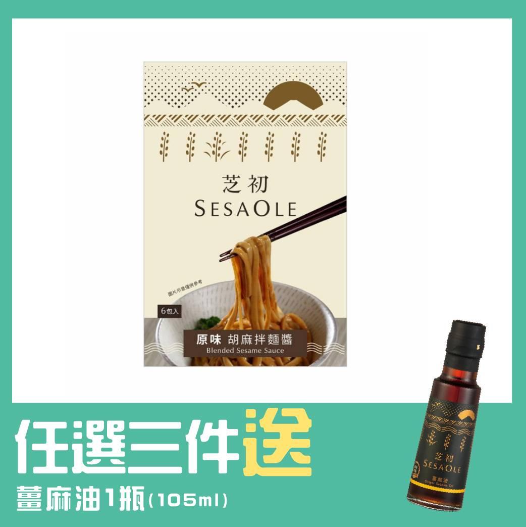 [芝初] 胡麻拌麵醬-原味 (30g*6入/盒) (全素)