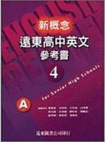 二手書博民逛書店《新概念遠東高中英文參考書(四)A.B.C三冊 95新課程標準》