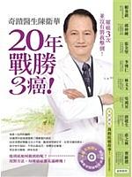 二手書博民逛書店《奇蹟醫生陳衛華20年戰勝3癌!(隨書附送精彩演講CD)》 R2