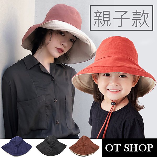 OT SHOP帽子·親子款棉質大帽檐防曬雙色雙面穿戴附防風繩·遮陽帽漁夫帽盆帽··現貨·C2027+C5040