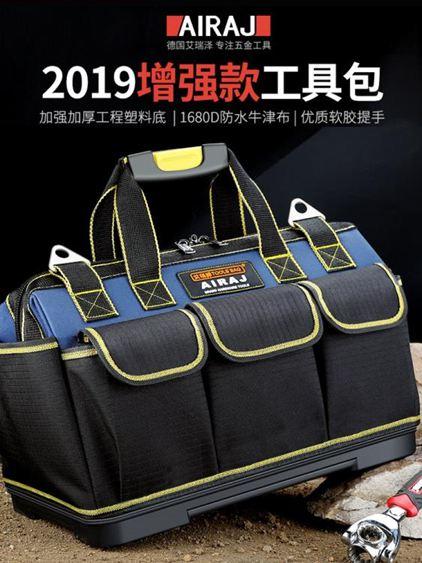 工具包電工專用工具包男多功能維修安裝帆布超大號加厚耐磨收納袋小便攜