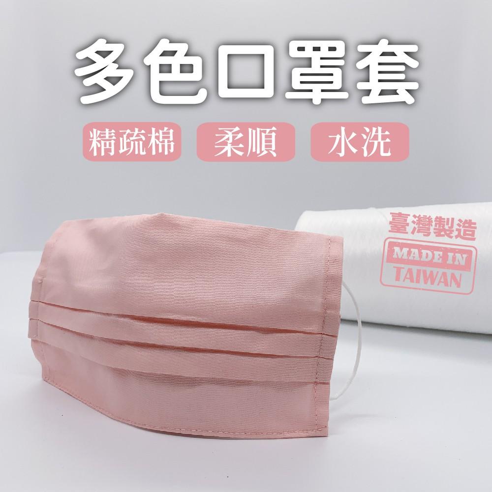 【J&N】透氣舒適素色亮麗口罩套(4入/1組)12月社群快閃日