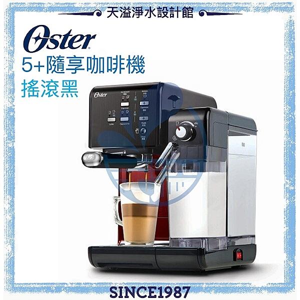 【台灣公司貨】【Oster】5+隨享咖啡機/頂級義式膠囊兩用咖啡機 BVSTEM6701B 【搖滾黑】