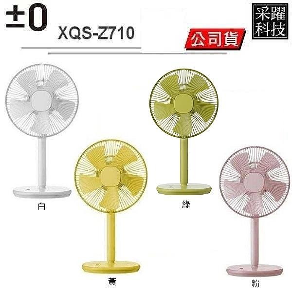 ±0 XQS-Z710 電風扇 電扇 立扇 自然風 定時 日本 正負零 公司貨