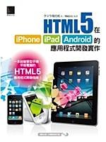 二手書博民逛書店《HTML5在iPhone/iPad/Android的應用程式開